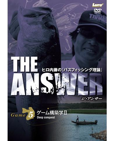 """ヒロ内藤・THE ANSWER """"Game-5 ゲーム構築学2 Deep conquest"""""""