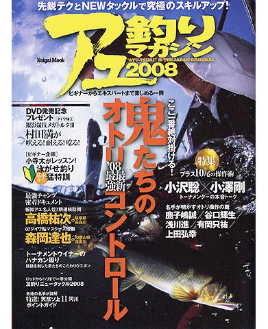 アユ釣りマガジン2008