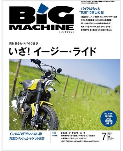 ビッグマシン2015年7月号