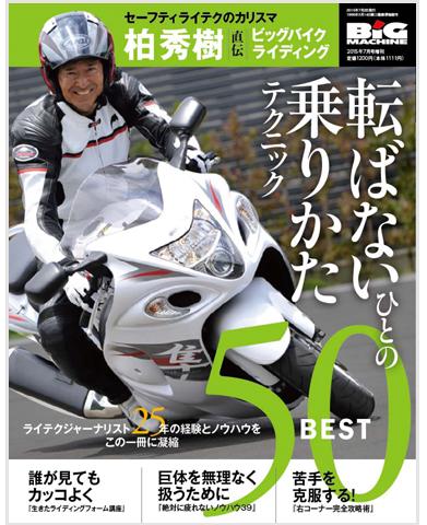 ビッグマシン2015年7月号臨時増刊「転ばないひとの乗りかたテクニックBEST50」