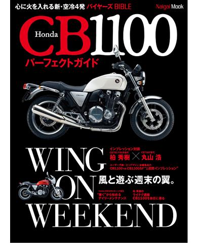 Naigai Mook Honda CB1100 パーフェクトガイド