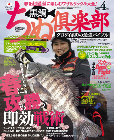 ちぬ倶楽部2012年4月号