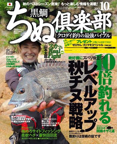 ちぬ倶楽部2012年10月号