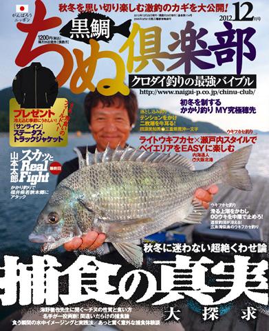ちぬ倶楽部2012年12月号
