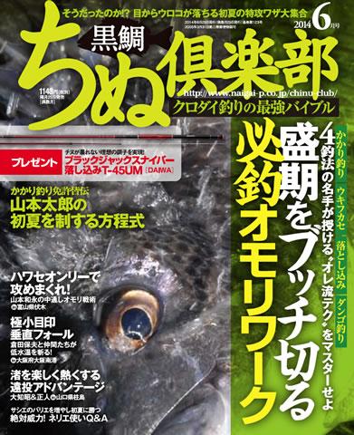 ちぬ倶楽部2014年6月号