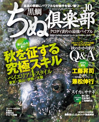 ちぬ倶楽部2007年10月号