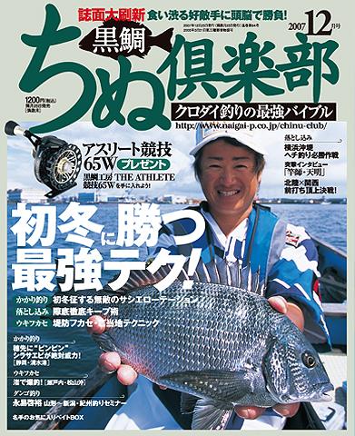 ちぬ倶楽部2007年12月号