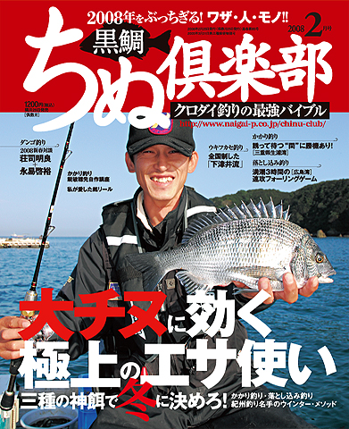 ちぬ倶楽部2008年2月号