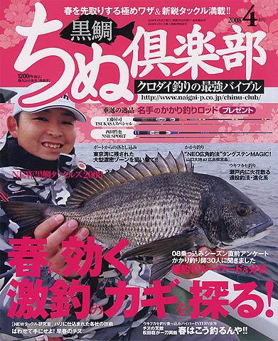ちぬ倶楽部2008年4月号