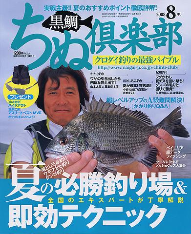 ちぬ倶楽部2008年8月号