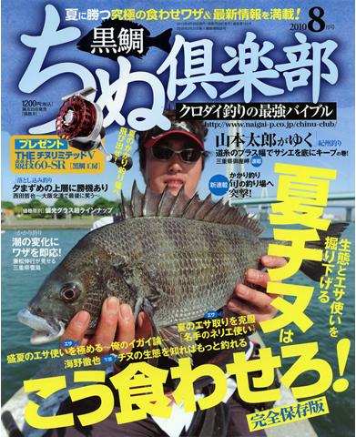 ちぬ倶楽部2010年8月号