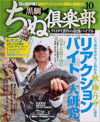 ちぬ倶楽部2010年10月号