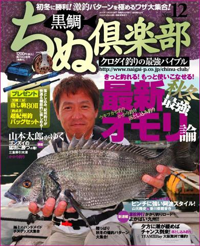 ちぬ倶楽部2010年12月号