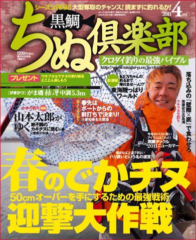 ちぬ倶楽部2011年4月号