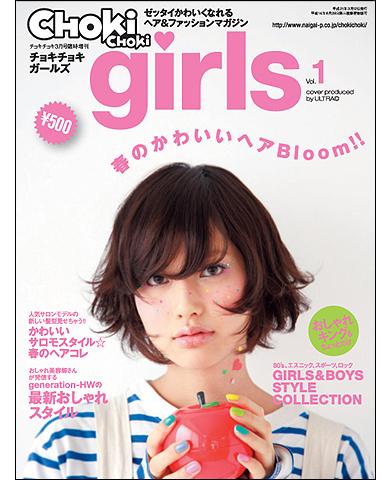 チョキチョキガールズ Vol.1