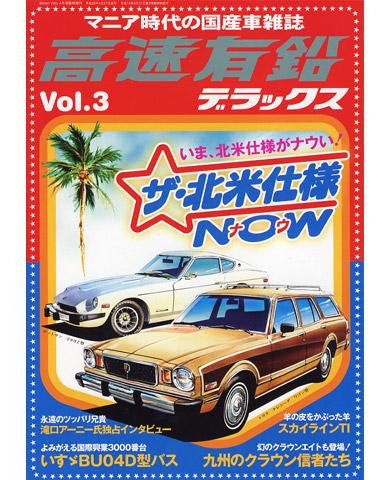 高速有鉛デラックス Vol.3