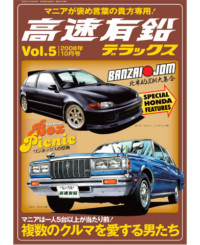 高速有鉛デラックス Vol.5