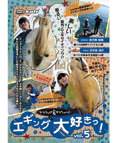 ヤマラッピ&タマちゃんのエギング大好きっ! vol.5
