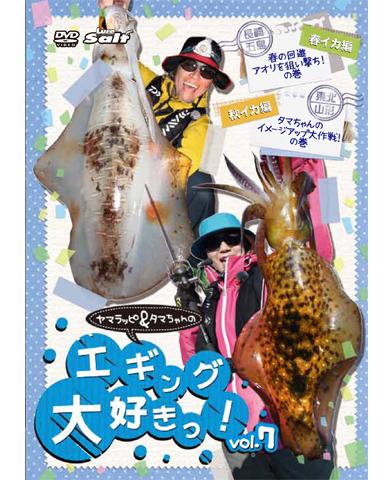 ヤマラッピ&タマちゃんのエギング大好きっ! vol.7