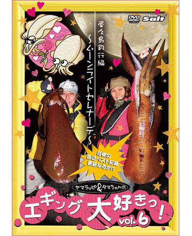 ヤマラッピ&タマちゃんのエギング大好きっ! vol.6