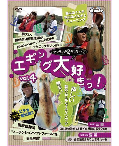 ヤマラッピ&タマちゃんのエギング大好きっ! vol.4