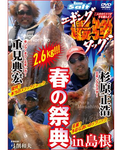 重見典宏&杉原正浩「エギング最強タッグ 春の祭典 in 島根」