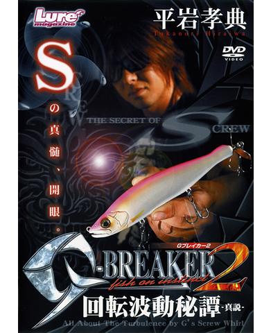 平岩孝典「Gブレイカー2」THE SECRET OF S CREW