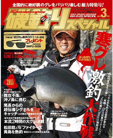 磯釣りスペシャル2012年3月号