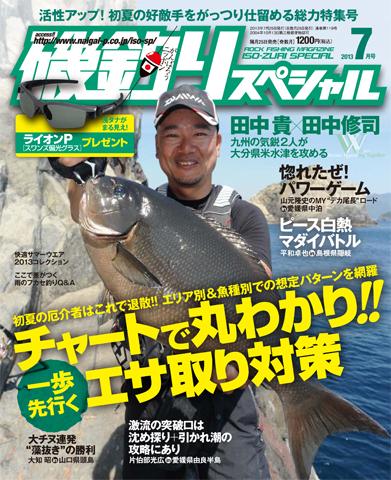 磯釣りスペシャル2013年7月号