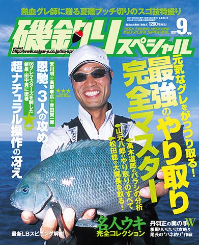 磯釣りスペシャル2007年9月号