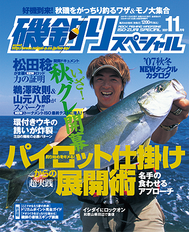 磯釣りスペシャル2007年11月号