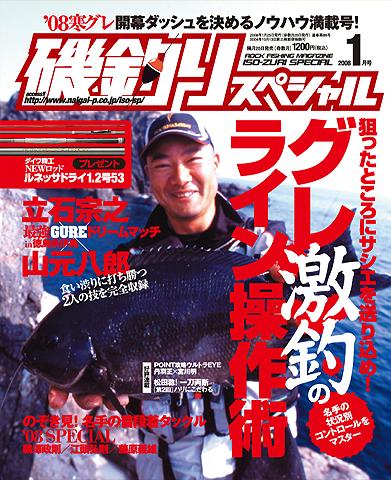 磯釣りスペシャル2008年1月号
