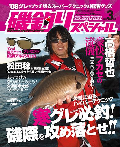 磯釣りスペシャル2008年3月号