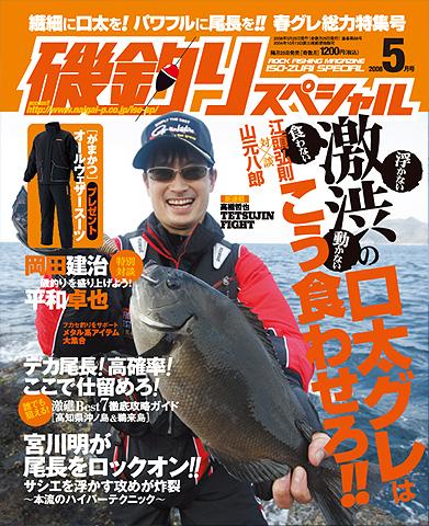 磯釣りスペシャル2008年5月号