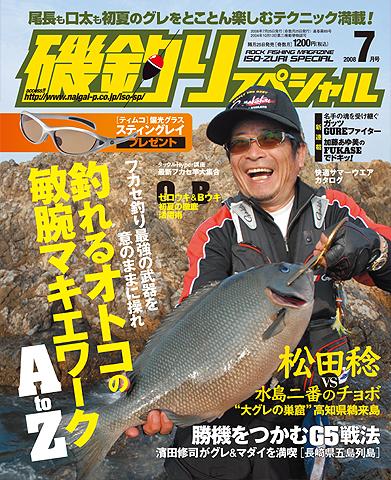 磯釣りスペシャル2008年7月号