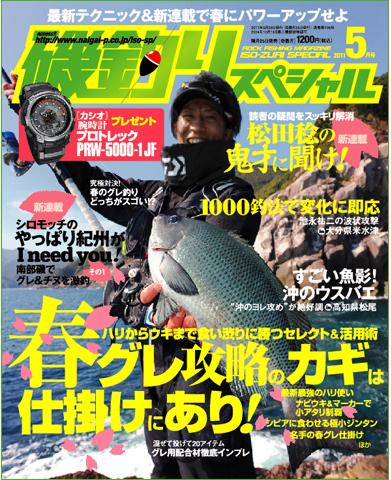 磯釣りスペシャル2011年5月号