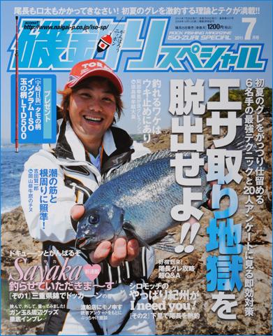 磯釣りスペシャル2011年7月号