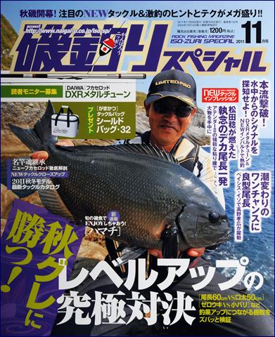 磯釣りスペシャル2011年11月号