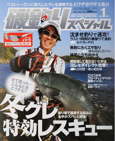 磯釣りスペシャル2012年1月号