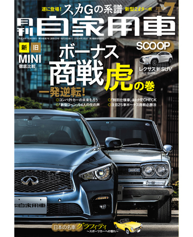 月刊自家用車2014年7月号