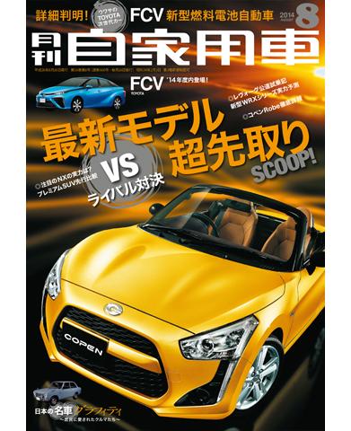 月刊自家用車2014年8月号