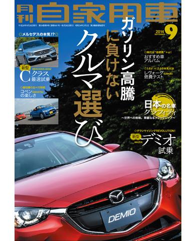 月刊自家用車2014年9月号