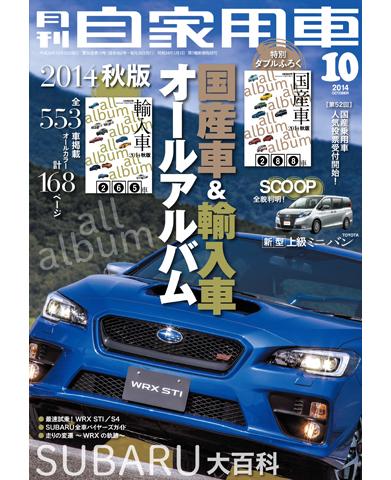 月刊自家用車2014年10月号