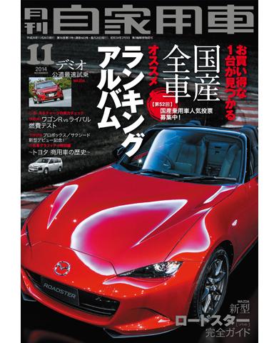 月刊自家用車2014年11月号