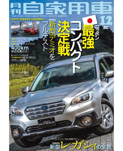 月刊自家用車2014年12月号