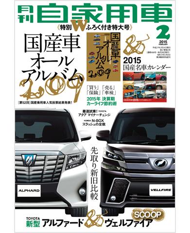 月刊自家用車2015年2月号