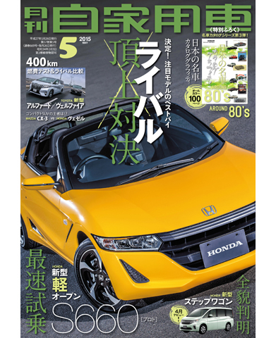 月刊自家用車2015年5月号