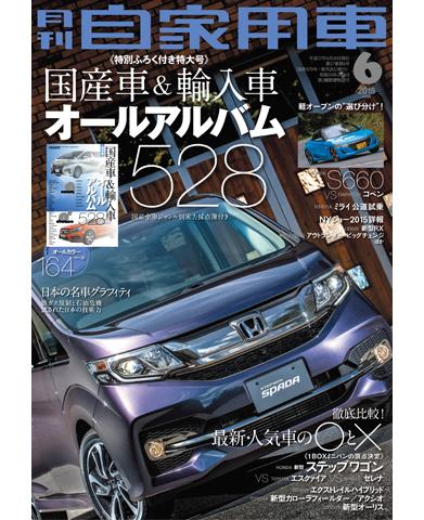 月刊自家用車2015年6月号
