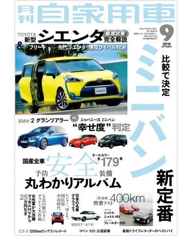 月刊自家用車2015年9月号