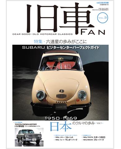 月刊自家用車8月号臨時増刊「旧車FAN Vol.3」